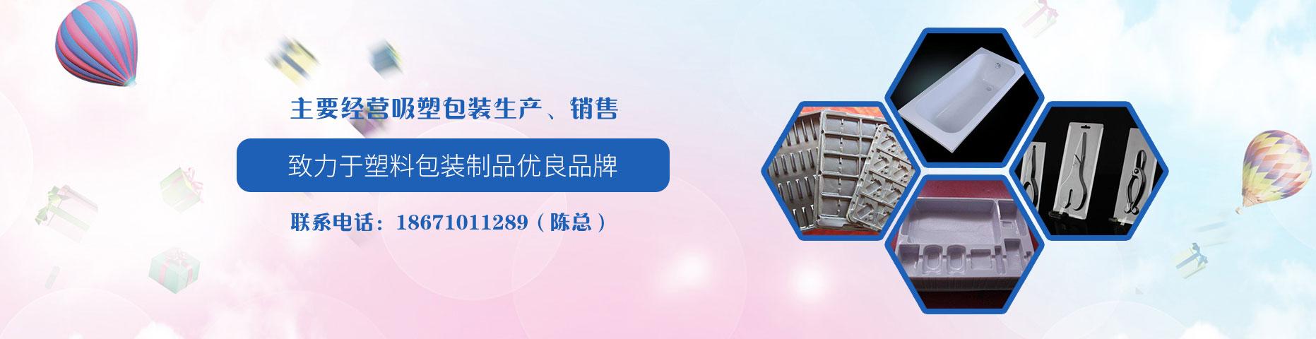 襄阳喆立塑料包装制品有限公司